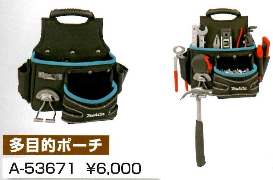 マキタ 多目的ポーチ A-53671