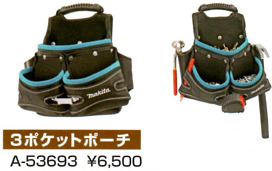 マキタ 3ポケットポーチ A-53693