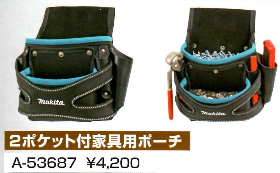 マキタ 2ポケット付家具用ポーチ A-53687