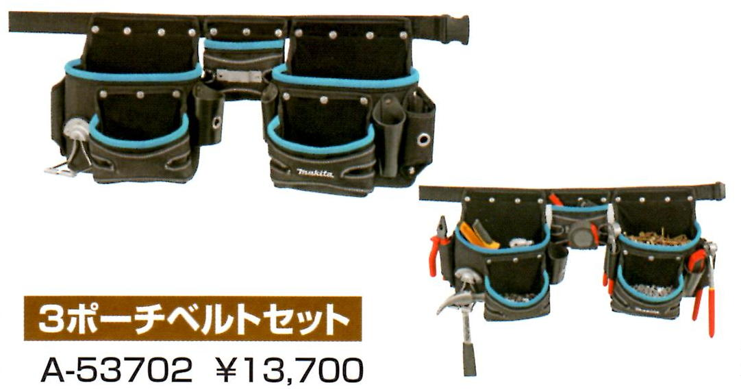 マキタ 3ポーチべルトセット A-53702