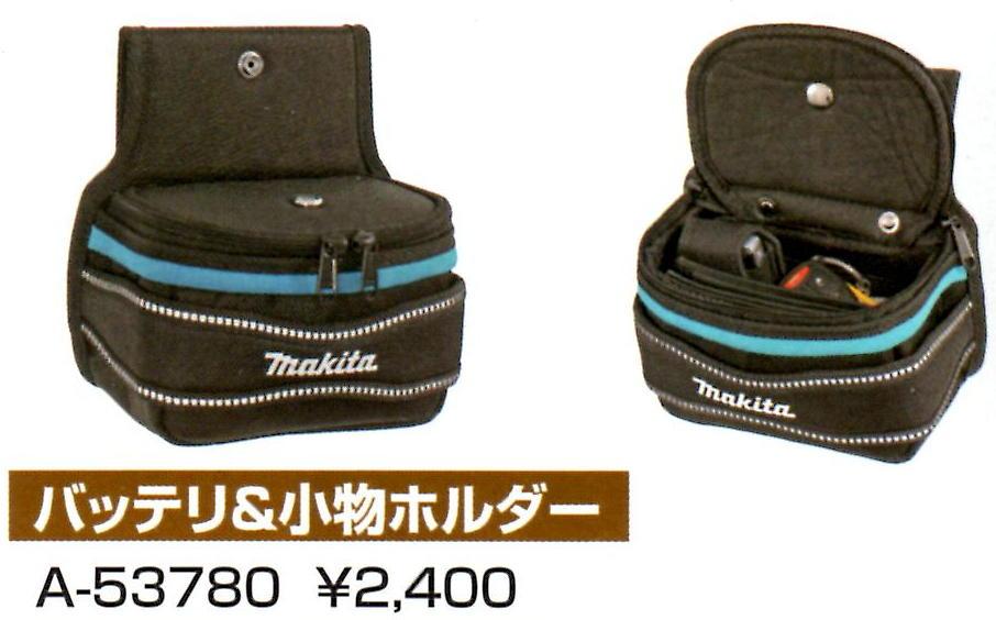 マキタ バッテリ&小物ホルダー A-53780