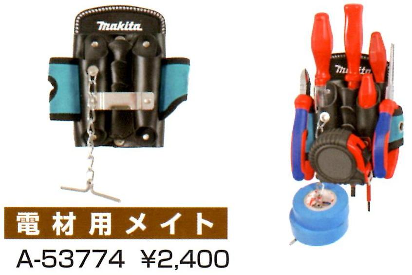 マキタ 電材用メイト A-53774