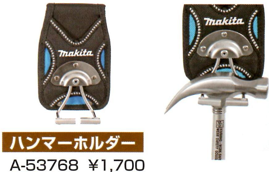 マキタ ハンマーホルダー A-53768