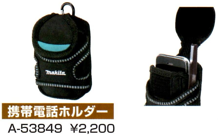 マキタ 携帯電話ホルダー A-53849