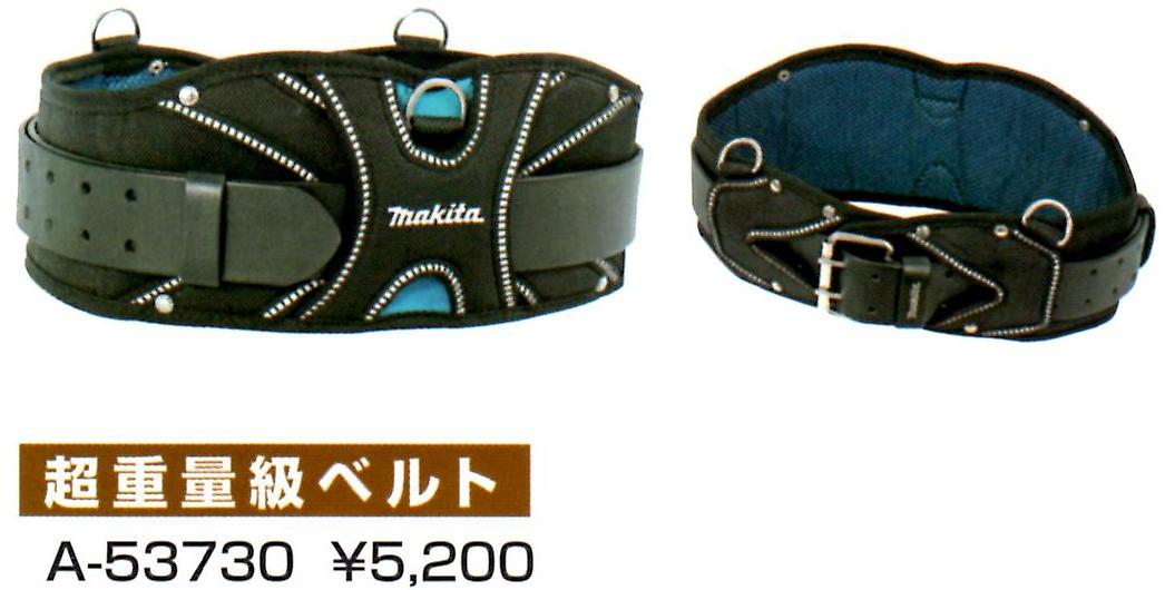 マキタ 超重量級ベルト A-53730
