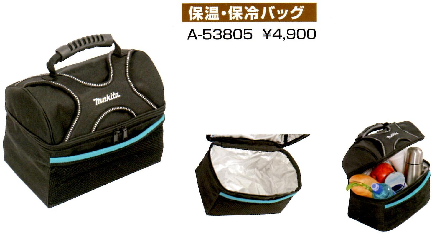 マキタ 保温・保冷バッグ A-53805