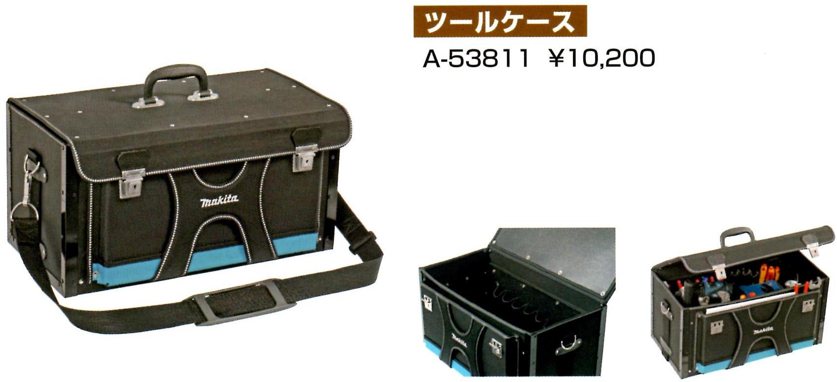 マキタ ツールケース A-53811