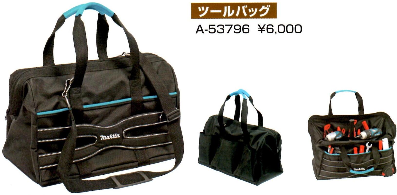 マキタ ツールバッグ A-53796