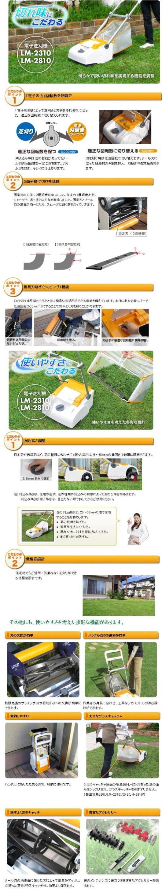 リョービ 電子芝刈機 LM-2810