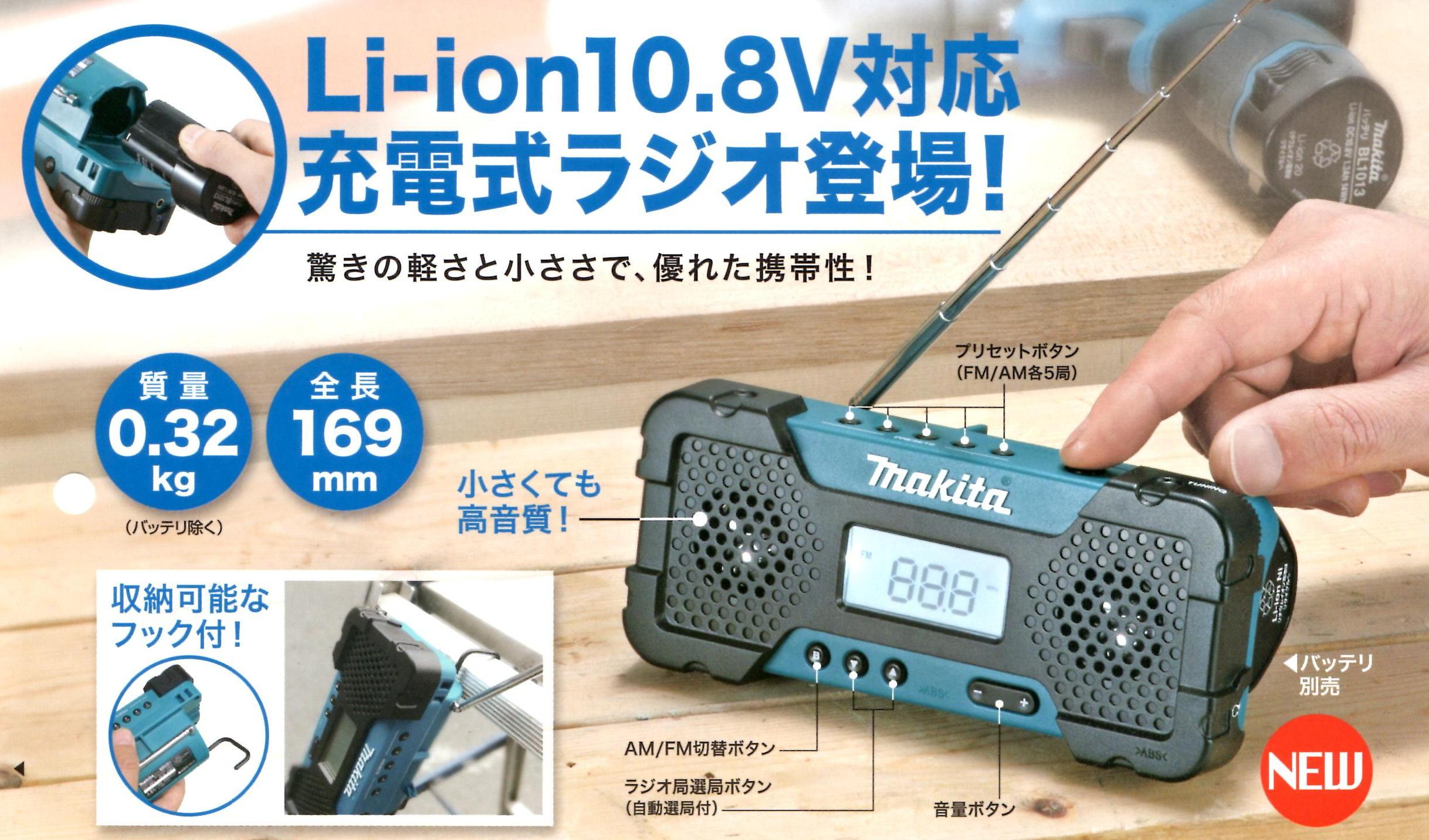 マキタ 10.8V充電式ラジオ MR051