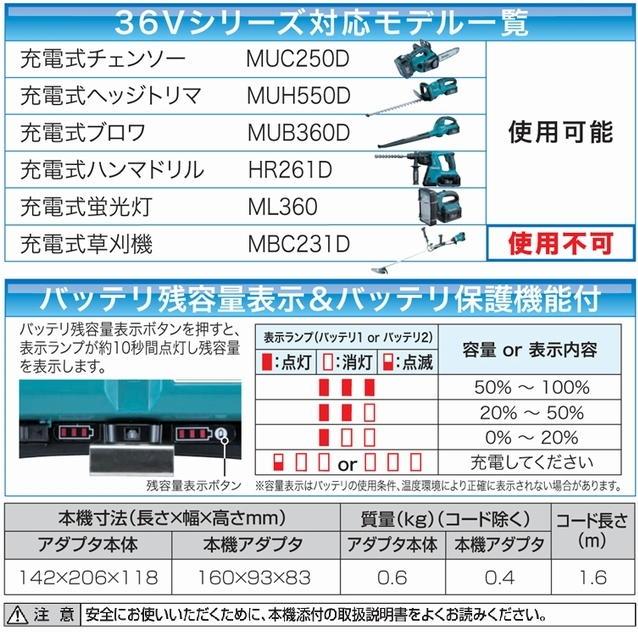 マキタ バッテリコンバータ BCV01