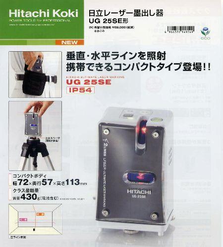 日立 レーザー墨出し器 UG25SE(N)