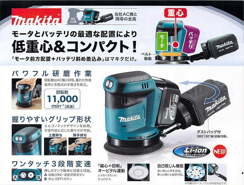 マキタ 14.4V充電式ランダムオービットサンダBO140D