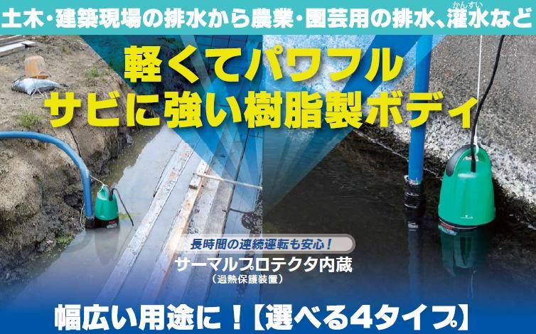 リョービ 水中汚水ポンプ RMG-3000