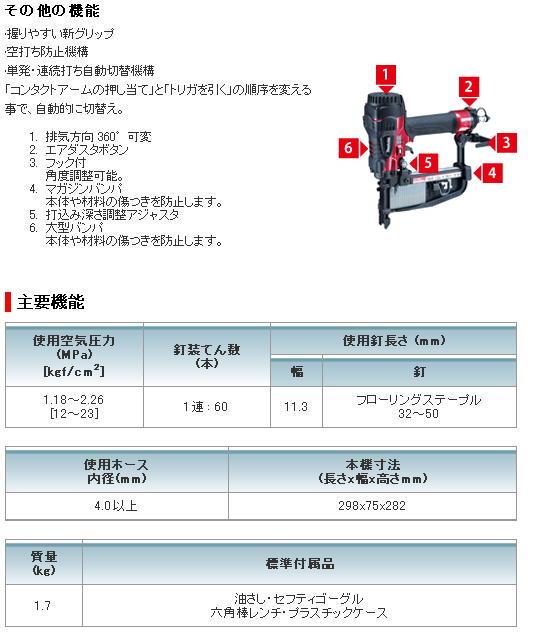 マキタ 高圧フロアタッカAT1150HA
