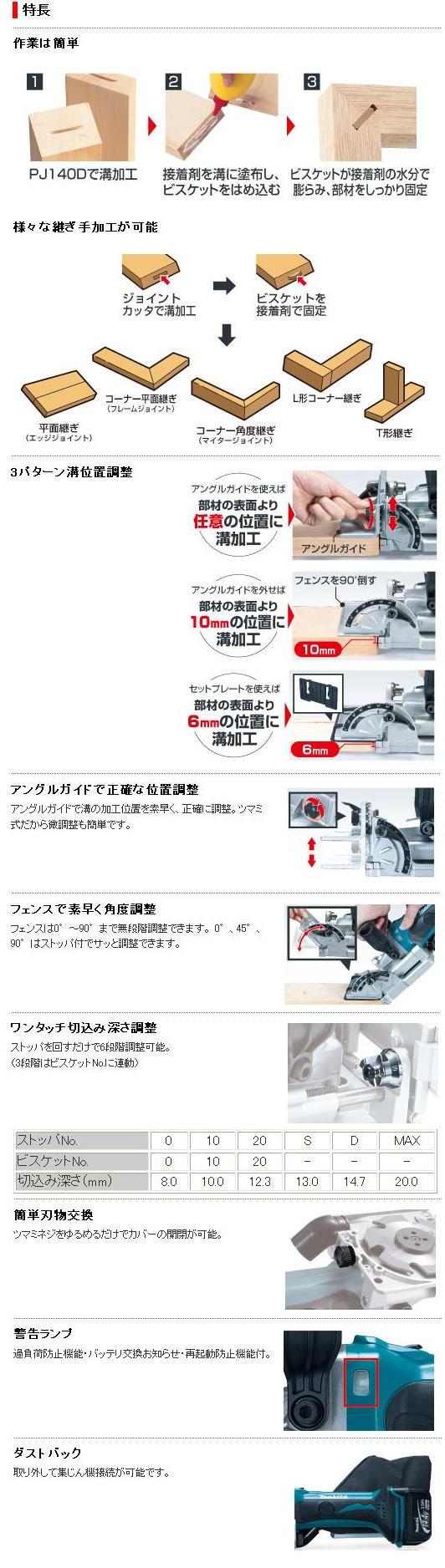 マキタ 14.4V充電式ジョイントカッタ PJ140D