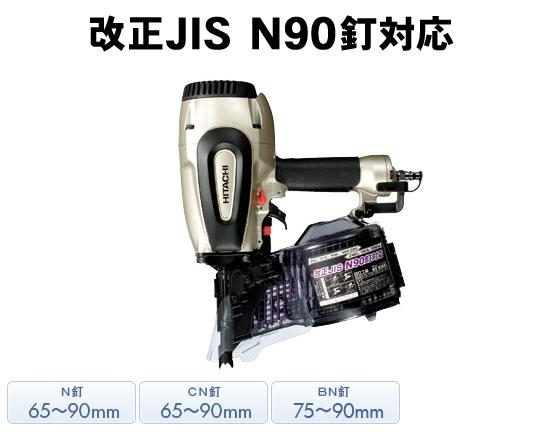 日立 常圧90mmロール釘打機 NV90AB3