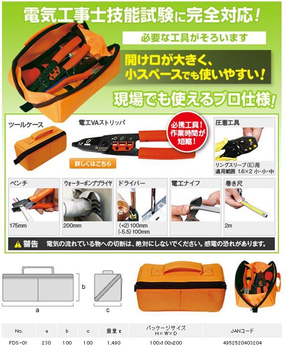 フジ矢 電気工事士技能試験キット FDS-01