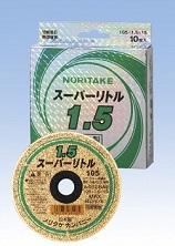 ノリタケ スーパーリトル1.5切断砥石(10枚入)