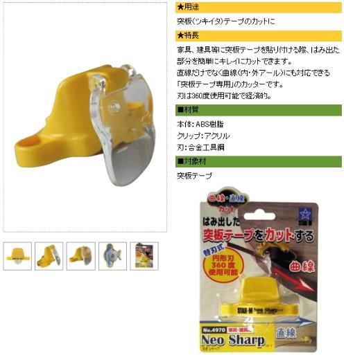 スターエム NeoSharp(ネオシャープ)  No.4970