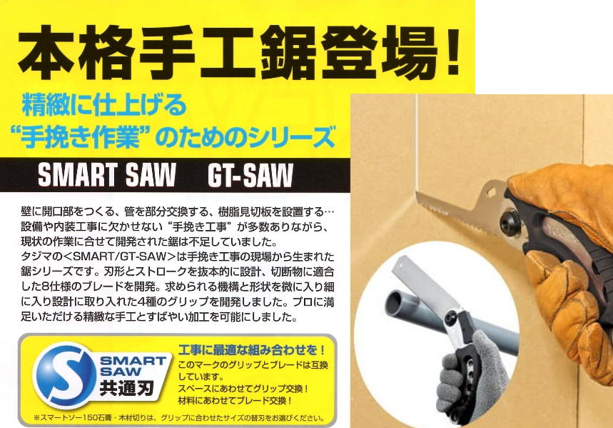 タジマ スマートソー150パイプ切り N-S150P