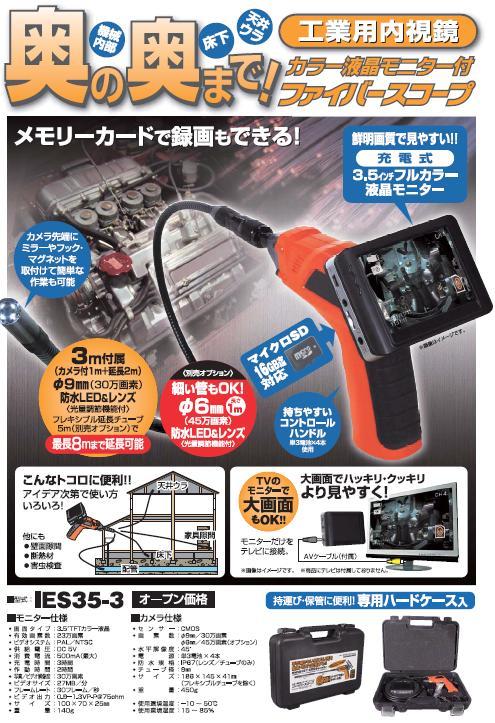 日動工業 ファイバースコープ IES35-3