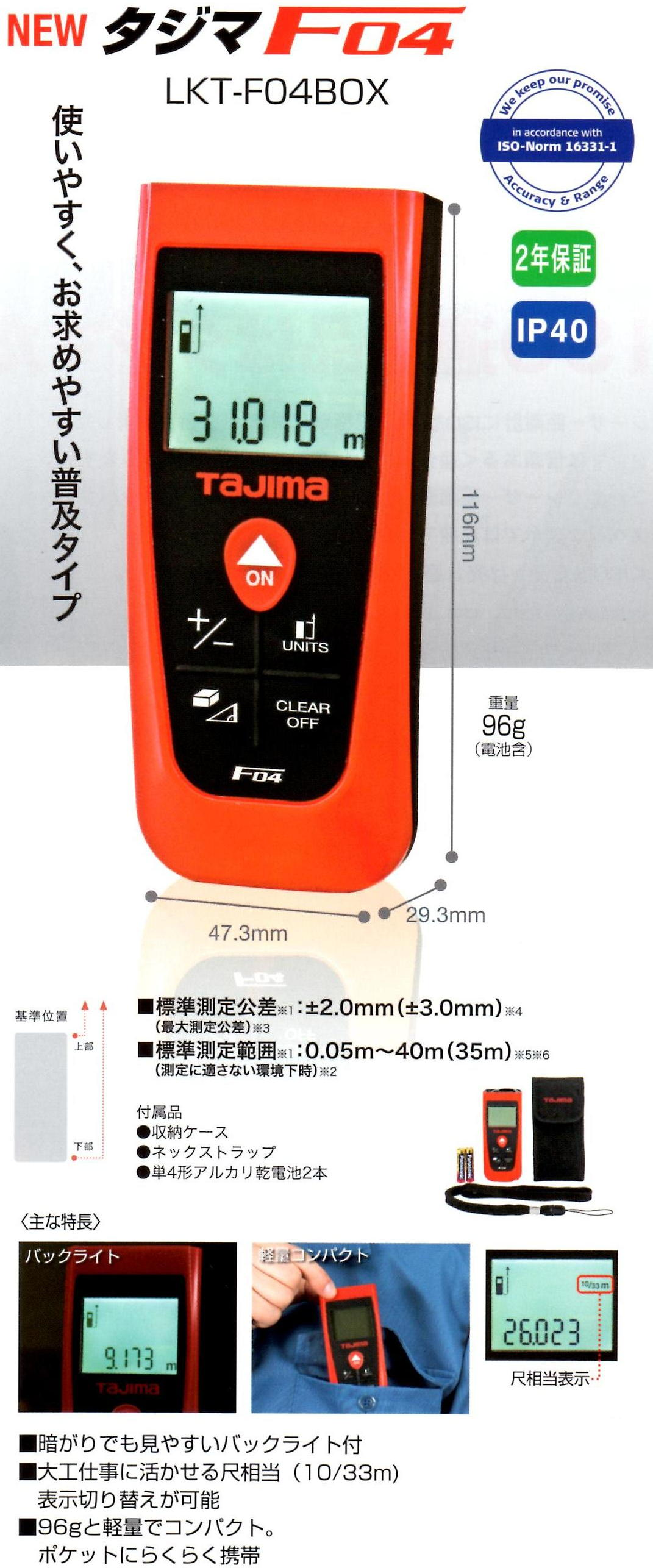 タジマ レーザー距離計 F04