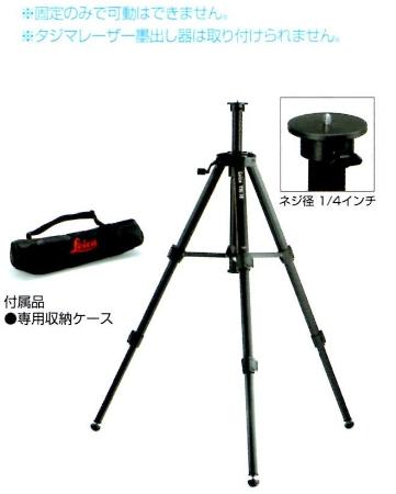 タジマ・ライカ ディスト用三脚 TRI70