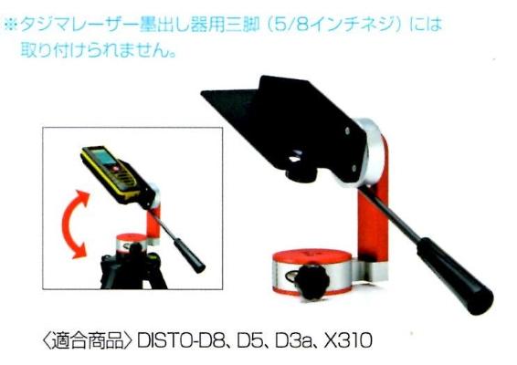 タジマ・ライカ ディスト用アダプターアタッチメント TA360