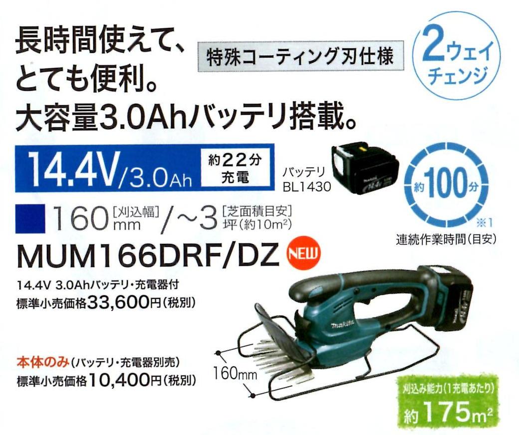 マキタ 充電式芝生バリカン MUM166D