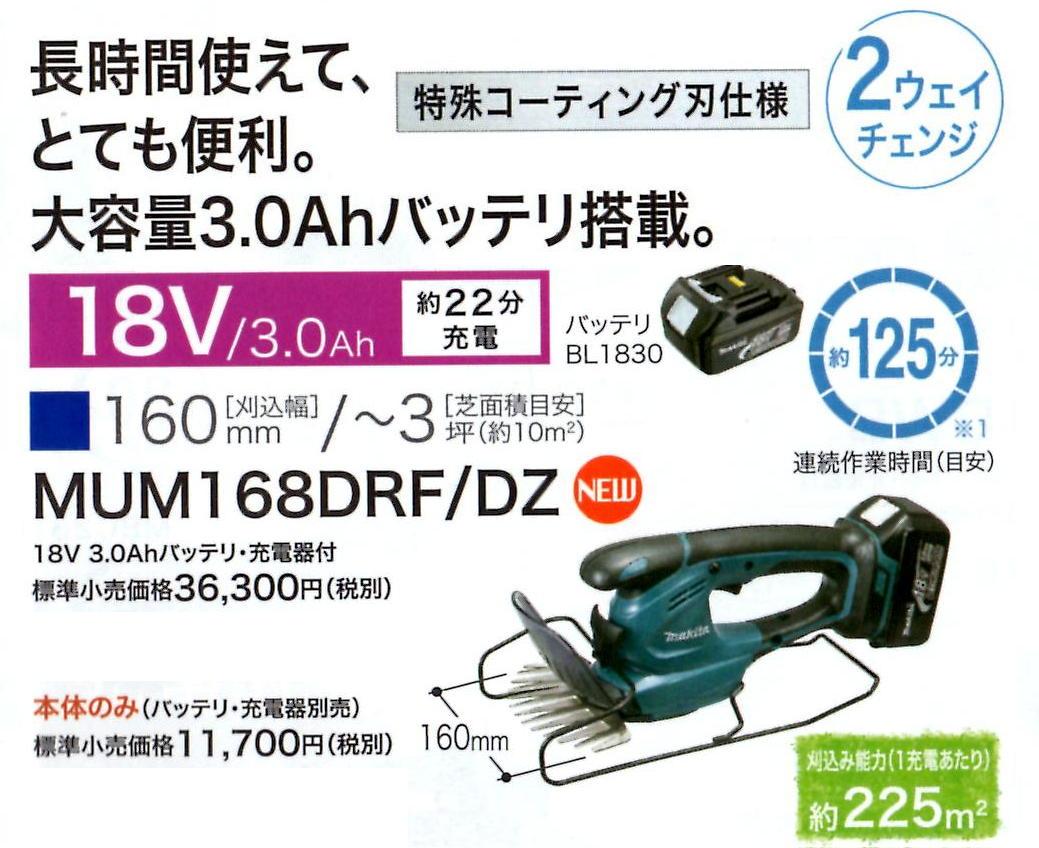 マキタ 充電式芝生バリカン MUM168D