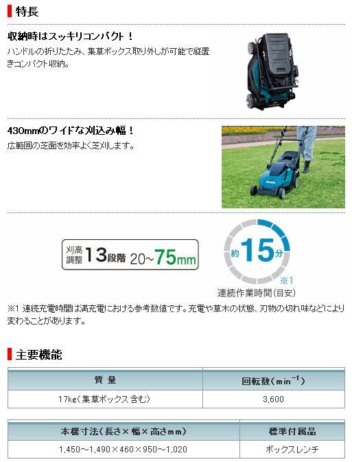 マキタ 充電式芝刈機 MLM430D