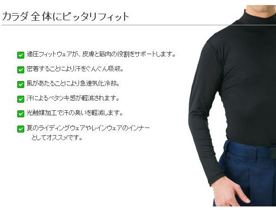 Cool Support(適圧吸汗速乾インナー:半袖Vネックシャツ)No.7101