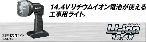 パナソニック 14.4V用工事用ライト EZ3740