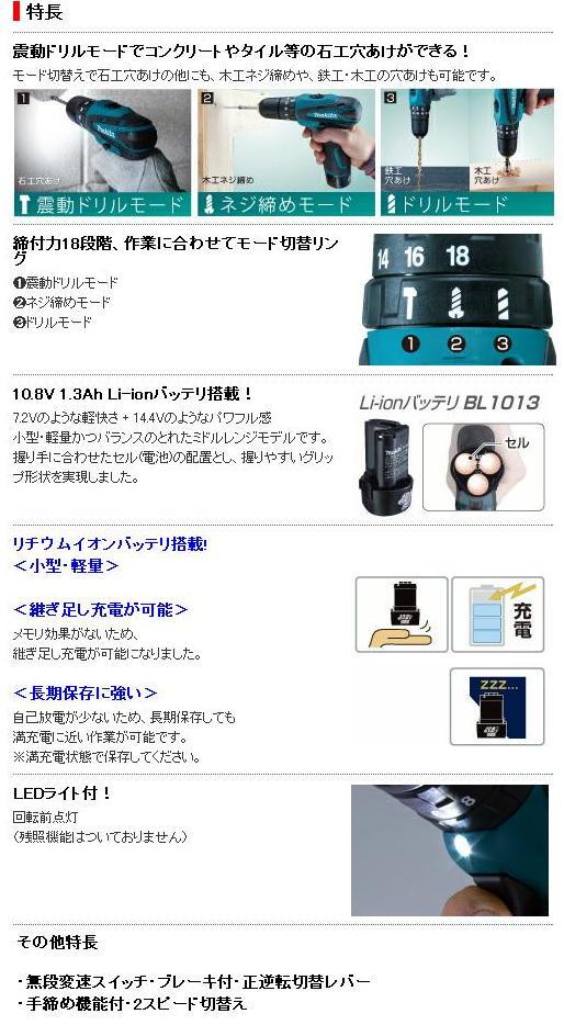 マキタ 10.8V充電式震動ドライバドリル HP330DWX
