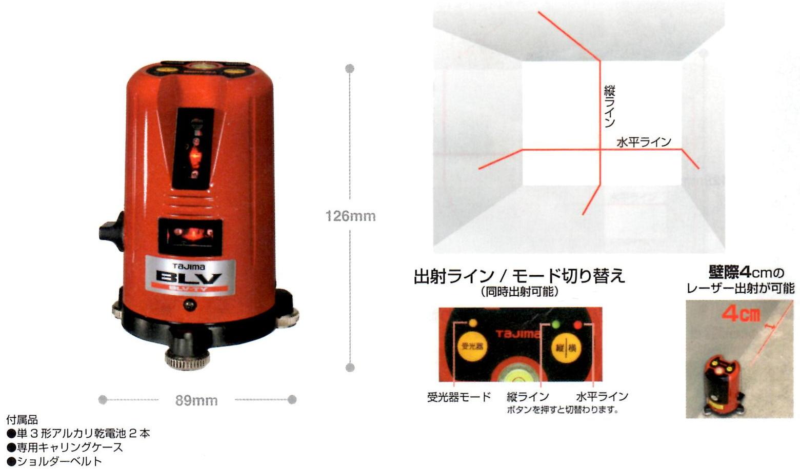 タジマ レーザー墨出し器 BLV-TY