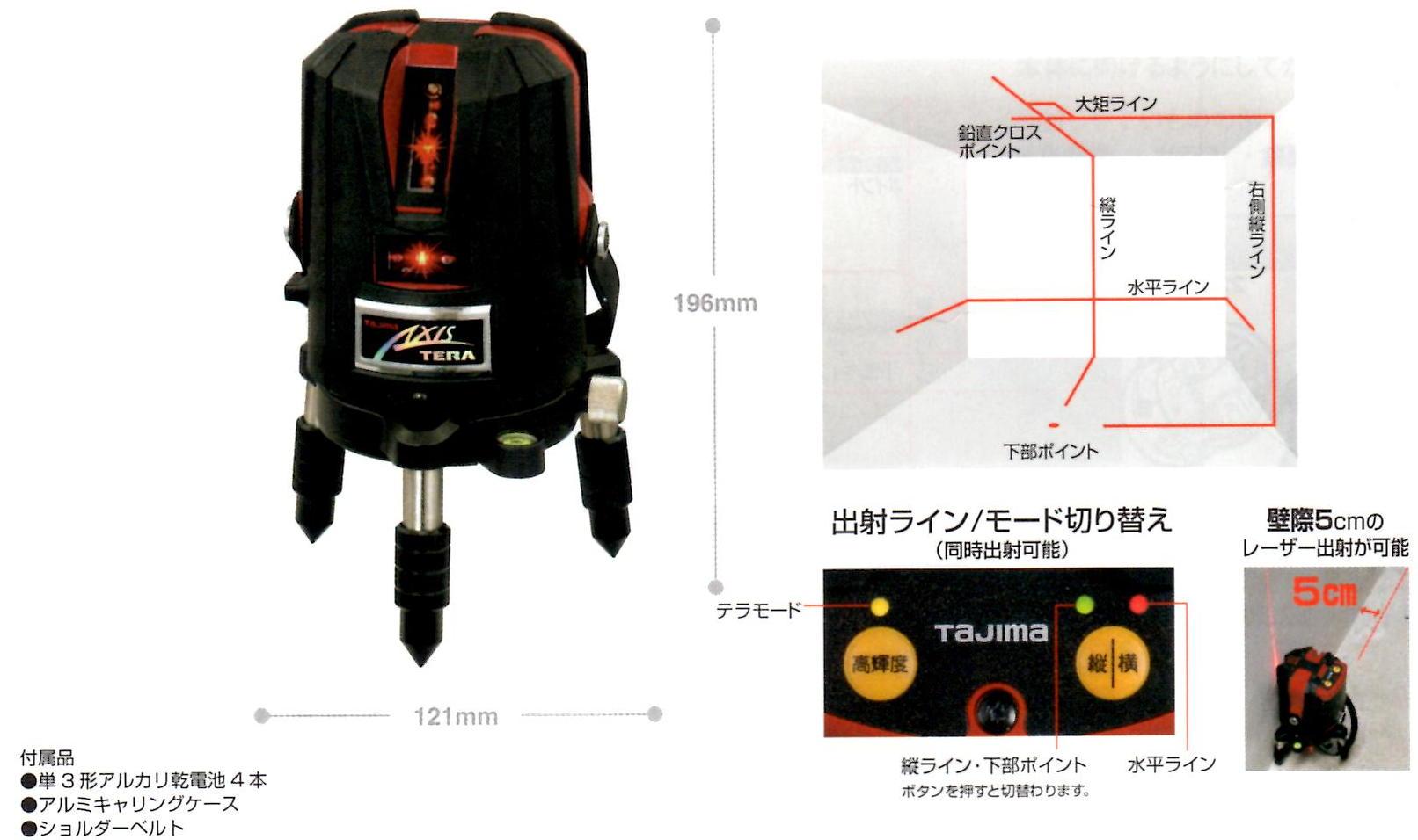 タジマ レーザー墨出し器「AXISテラ KY10m」 AXT-KY
