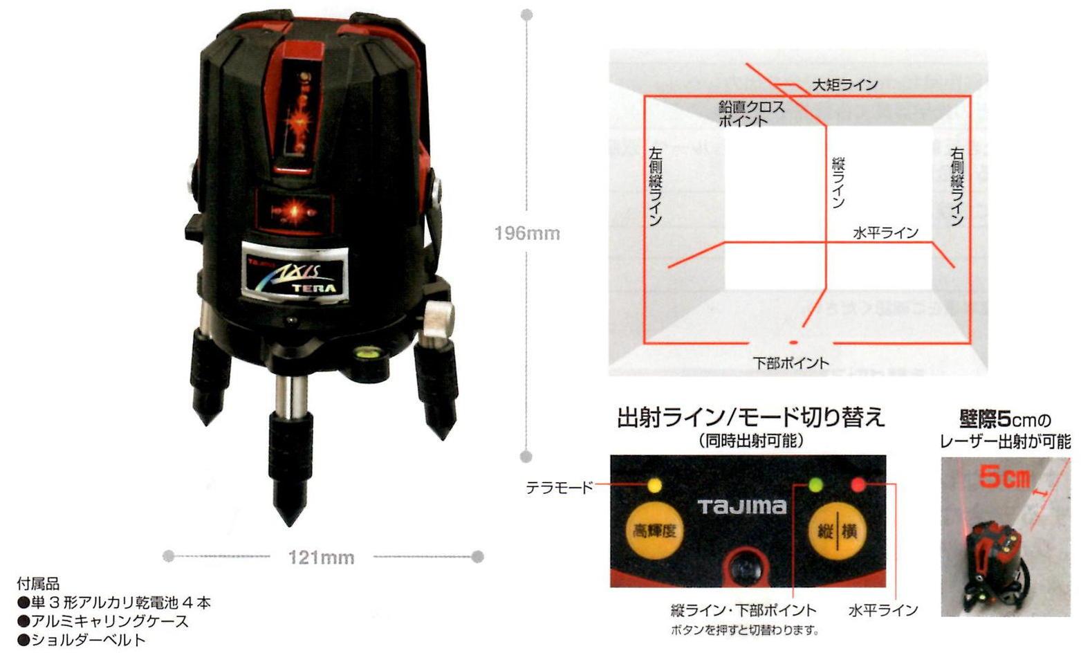 タジマ レーザー墨出し器「AXISテラ KYR10m」 AXT-KYR