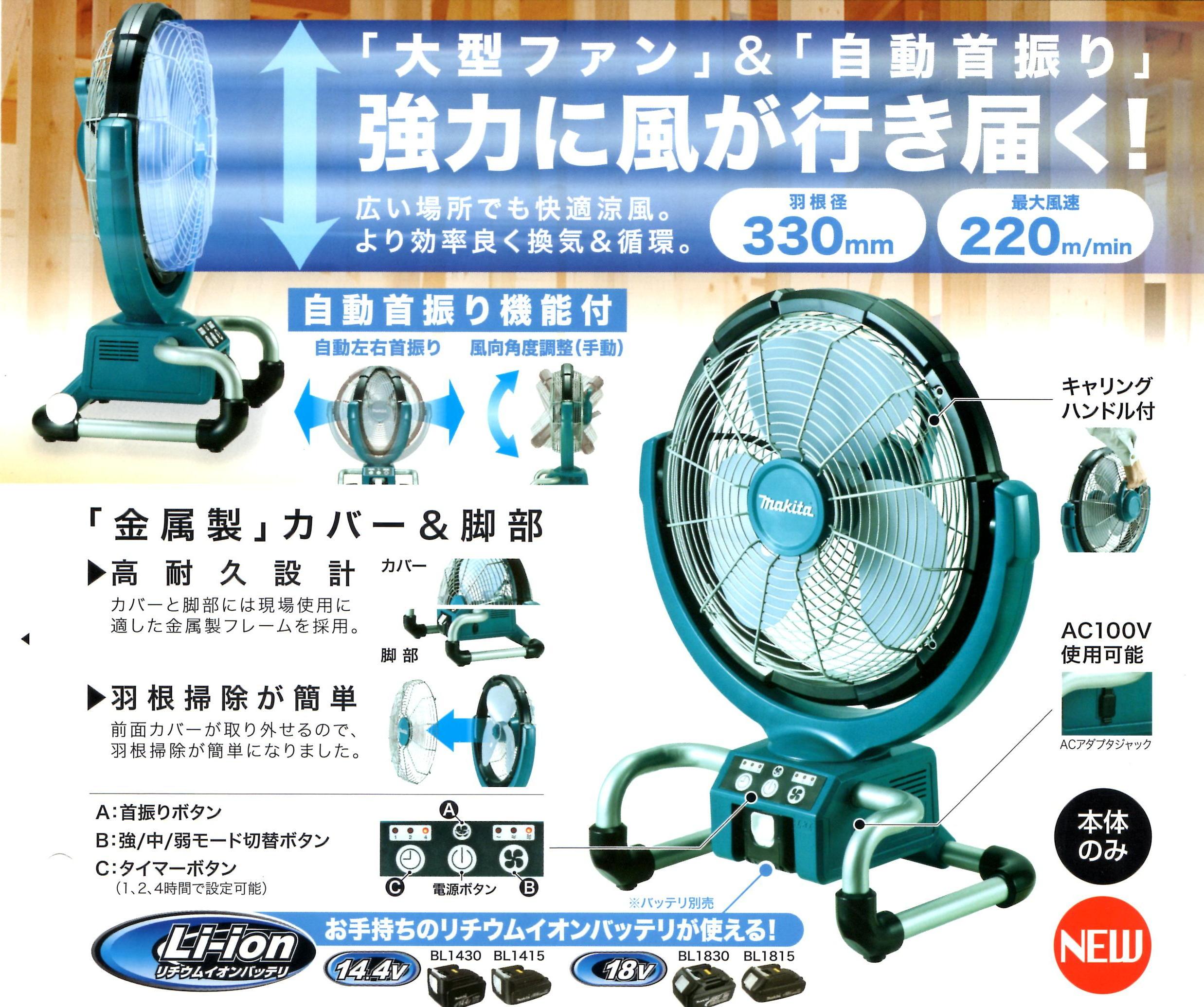 マキタ 充電式ファン CF300DZ