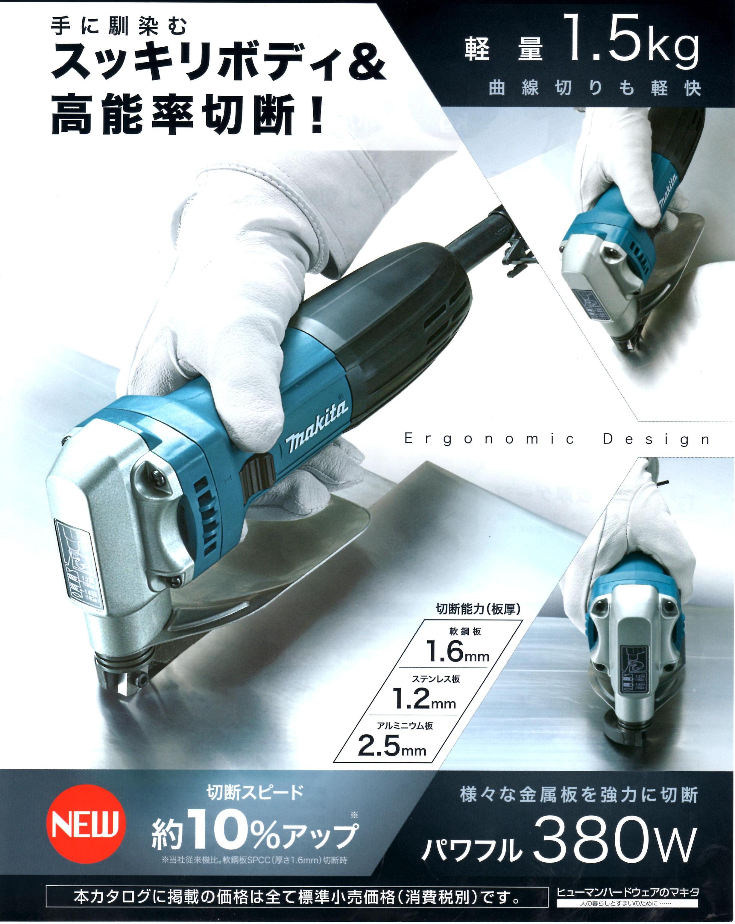 マキタ 1.6mmシャー JS1602