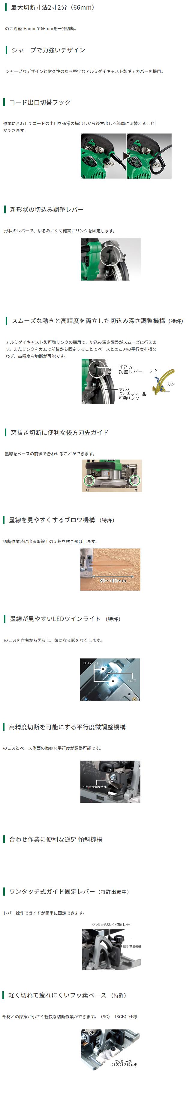 ハイコーキ 165mm深切り丸のこ C6MBYA2