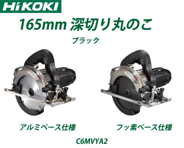 ハイコーキ  165mm深切り電子丸のこ C6MVYA2
