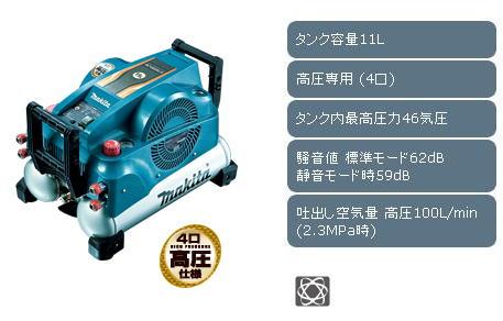 マキタ エアコンプレッサ AC460XLH