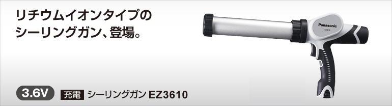 パナソニック 3.6V充電シーリングガン EZ3610
