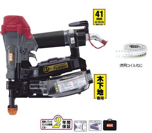 MAX  高圧用ターボドライバ HV-R41G3
