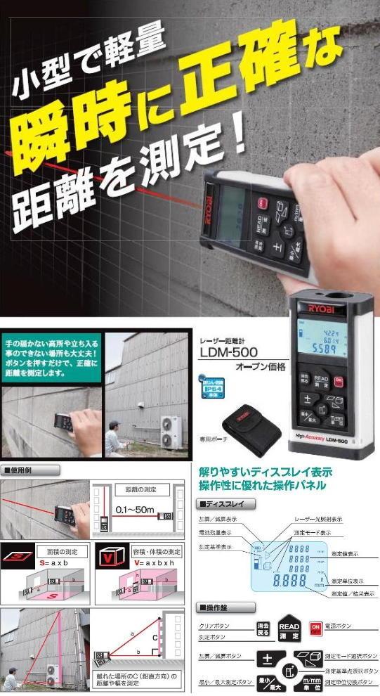 リョービ レーザー距離計 LDM-500
