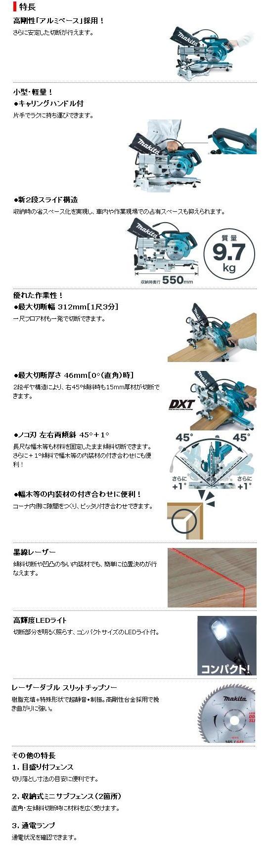 マキタ 165mmスライドマルノコ LS0613FL