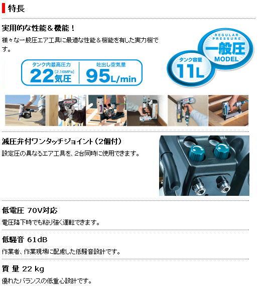 マキタ エアコンプレッサ AC221N/AC220N