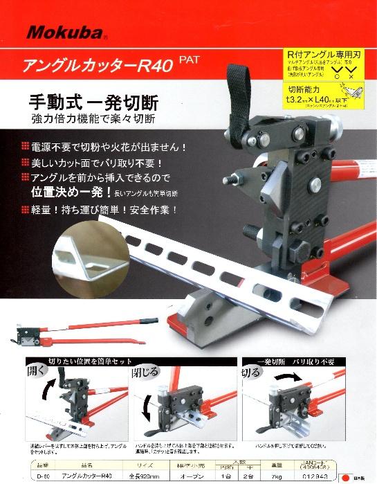小山刃物製作所 アングルカッターR40 (品番:D-60)