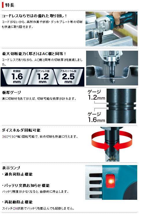 マキタ 18V充電式1.6mmニブラ JN161D